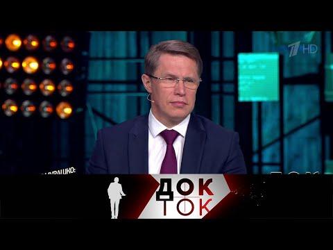 Михаил Мурашко: Минздрав предупреждает! Док-ток. Выпуск от 16.06.2020