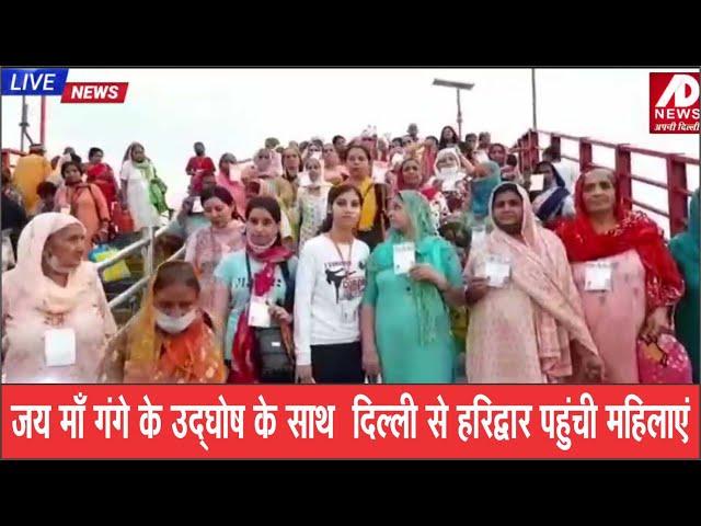 #news #apnidilli जय माँ गंगे के उद्घोष के साथ  दिल्ली से हरिद्वार पहुंची महिलाएं