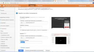 Создание эксперимента в гугл аналитикс