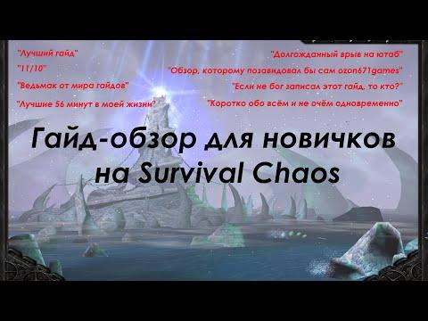 Легендарный гайд для новичков на Survival Chaos