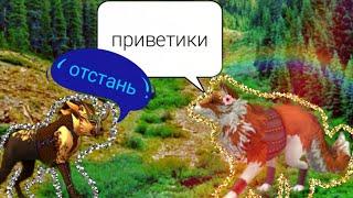 Приколы в Wildcraft 2