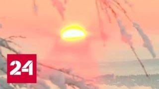 34 минуты радости: жители Мурманска встретили первый рассвет после полярной ночи - Россия 24
