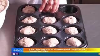 В России определят стандарты злакового хлеба