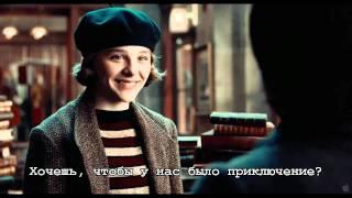 """Трейлер: """"Хранитель времени"""" (""""Hugo"""") / русские субтитры / HD"""
