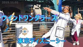 TDS ウインドワンダラーズ 2019.11.02 ディズニーシー Tokyo DisneySEA 第三のコミネ The Wind Wanderers 休止のまま終了するプログラム