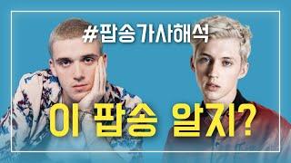 이 팝송 알지? Lauv, Troye Sivan, Keshi 노래모음 [가사해석/번역]