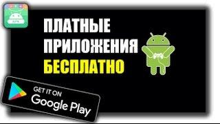 Как скачать платные приложения бесплатно с плей маркета