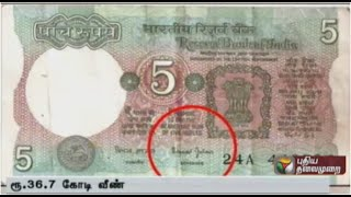 India currency notes  printed by mistake