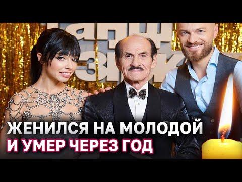 Умер через год после свадьбы с молодой женой Григорий Чапкис