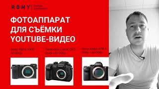 3. Фотоаппарат для YouTube