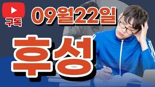 [주식투자] 후성 #외…