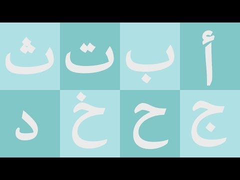 Arabic alphabet song  5 - Alphabet arabe chanson 5 - 5 أنشودة الحروف العربية