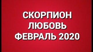 СКОРПИОН. Любовный Таро прогноз на февраль 2020 г. Онлайн гадание на любовь.