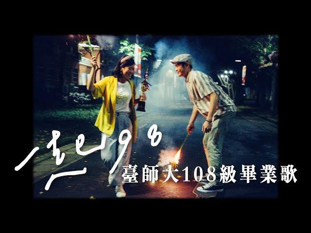 2019 臺師大108級畢業歌曲《一起 98》官方MV