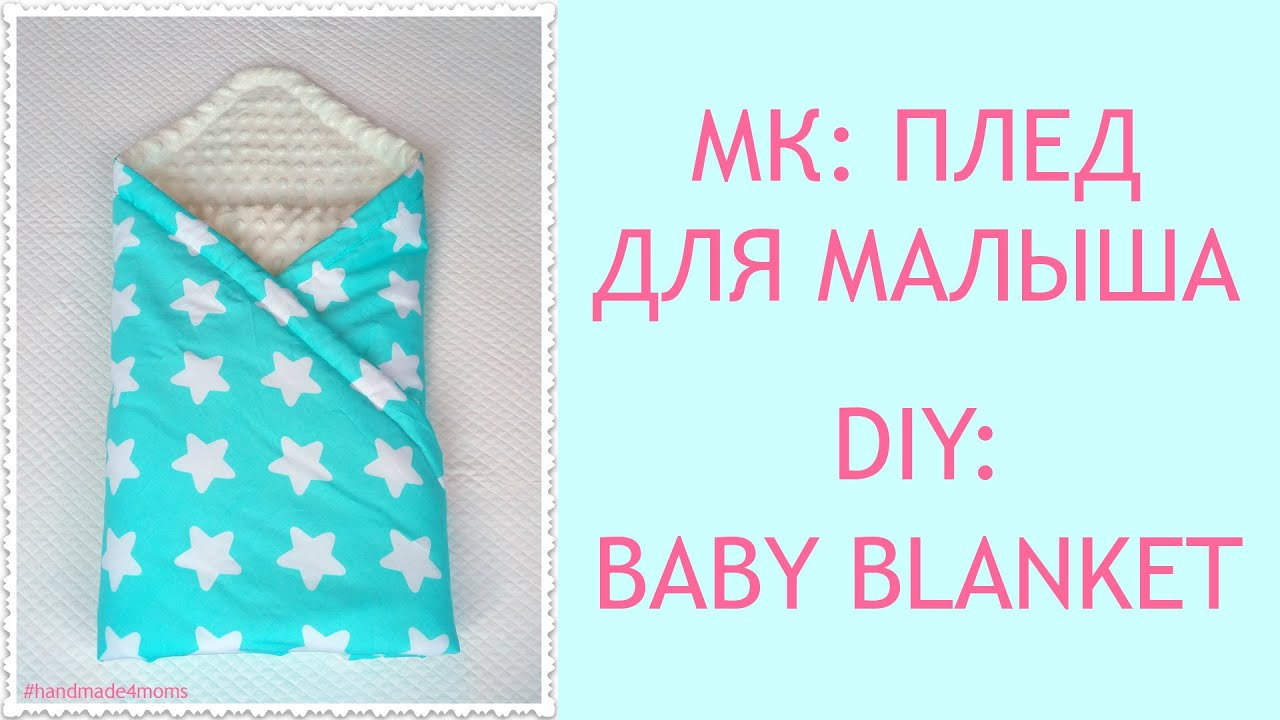 Плед одеяльце велюр печать+хлопок KOCYK PODWOJNY MINKY+Сotton 80 .