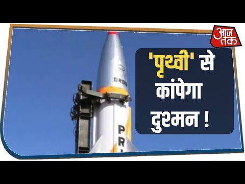पृथ्वी-2 मिसाइल का