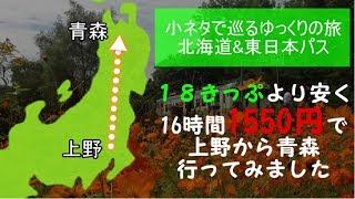 【迷列車で行こう15】16時間・1550円!18きっぷより安く上野から青森まで行ってみました