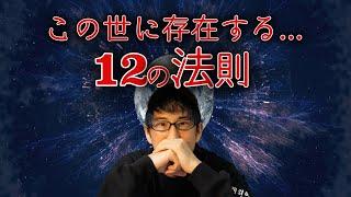 宇宙に存在する12の法則!!