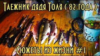 Таежник Дядя Толя 82 года сюжеты из жизни 3 Птички рыбки экстремалы садок и жареный карась