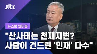 """[인터뷰] """"산사태는 천재지변? 사람이 건드린 '인재' 다수""""…이수곤 전 교수 (2020.08.03 / JTBC 뉴스룸)"""