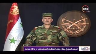الأخبار - الجيش السوري يعلن وقف العمليات القتالية فى درعا 48 ساعة