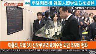 韓国・李首相、新大久保のコリアンタウンを楽しむ(19/10/22)