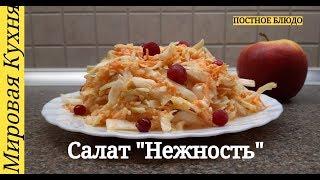"""Салат """"Нежность"""" (постный)"""