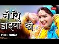 Nauni Dandyon Ki | Latest Garhwali Song 2017 Dhiru Rawat New Superhit Riwaz Music