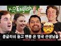 콩글리쉬 처음 들어본 영국 선생님들의 반응?!