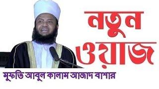 বাংলাদেশে প্রচলিত শিরক্, ওয়াজ মাহফিল- Abul Kalam Azad Bashar