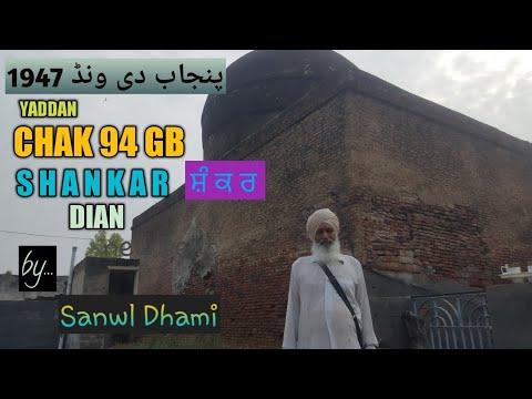 Chakk 94 GB shankar to Malri Sahib॥   پنجاب دی ونڈ 1947  Partition Of Punjab # 190 by Sanwal Dhami