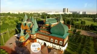 """Программа Первого канала """"Доброе утро"""" о Коломенском"""