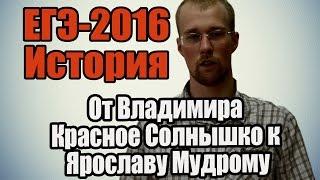 #2 ЕГЭ по истории 2016 [От Владимира Красное Солнышко к Ярославу Мудрому]