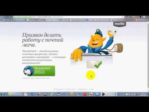 #Как настроить почтовый клиент #Mozilla Thunderbird