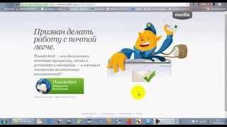 видео Настройка PGP шифрования почты в Mozilla Thunderbird