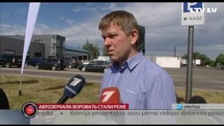 видео Автозеркала в Одессе