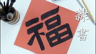 Publication Date: 2018-01-10 | Video Title: 1718 明愛莊月明中學 - 厚德載福 隸書