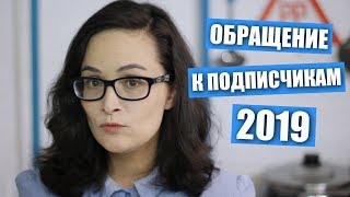 Обращение к зрителям нашего канала  2019