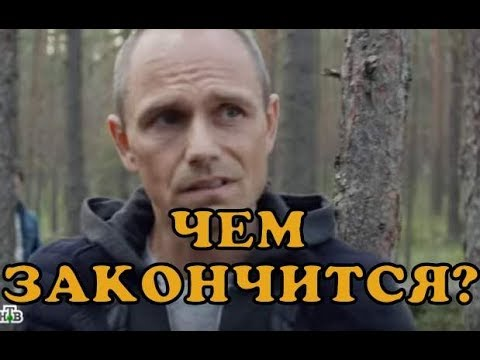 Сериал Мельник - ЧЕМ ЗАКОНЧИТСЯ ПОСЛЕДНЯЯ СЕРИЯ???