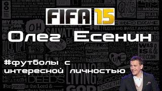 ОЛЕГ ЕСЕНИН играет в FIFA 15   футBALLS