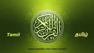 036 Surah Al Yaseen Full with Tamil Translation