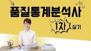 품질통계분석사 1차 필기 인강 강좌