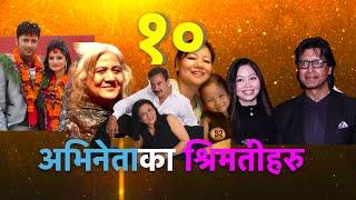 १० नेपाली हिरोका श्रिमतीहरु । Wives of 10 Nepali actors | Rajesh Hamal, Bhuwan KC,  Aryan Sigdel