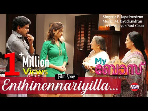 Enthinennariyilla Lyrics - My Boss Malayalam Movie Songs
