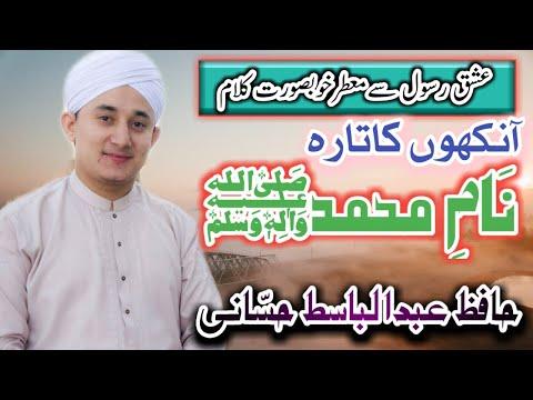 ANKHON KA TARA NAAM E MUHAMMAD S.A.W By Abdulbasit Hassani