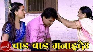 New Dashain Song 2072 Chad baad maneedeau by Khuman Adhikari & Kalika Roka