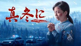 クリスチャンの証し「真冬に」予告編 日本語