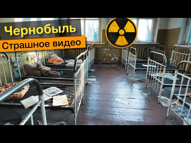 Чернобыль - Припять | Cтрашное видео о зоне отчуждения