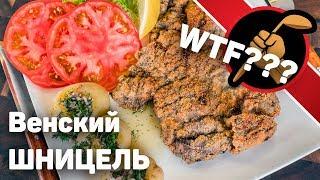 Венский шницель. Что это такое и с чем его едят