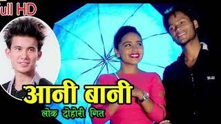 New Lok Dohori 2075,2018||आनी बानी||Aani Bani||Gopal Nepal G.M & Nirmala Thapa||Karishma Dhakal
